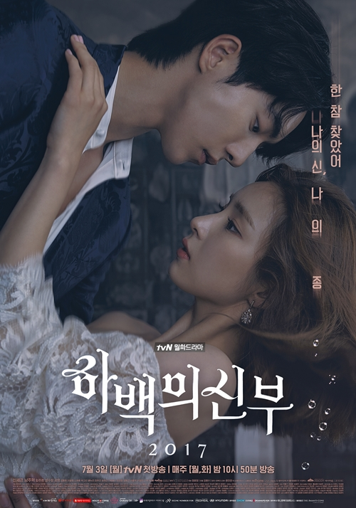 Bride of the Water God (2017) : 1. évad